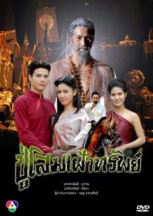 Poo Som Fao Sap 2007 (Thailand)