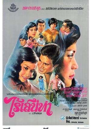 Rai Sanaeha 1979 (Thailand)