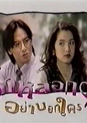 Ruk Lork Lork Yah Bork Krai 1996 (Thailand)