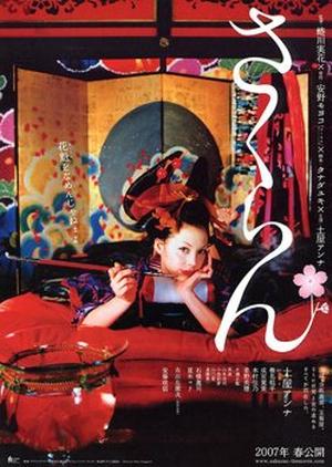 Sakuran 2007 (Japan)