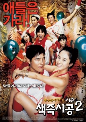 Sex Is Zero 2 2007 (South Korea)