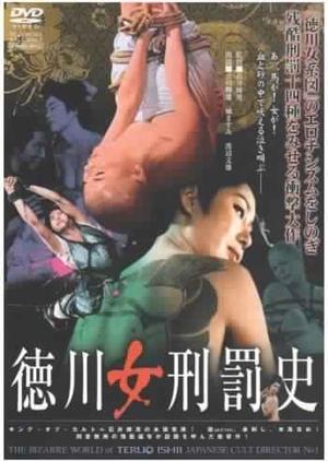 Shogun's Joys of Torture 1968 (Japan)
