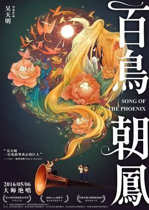 Song of the Phoenix 2016 (China)