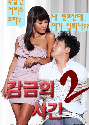 Time Confinement 2 2017 (South Korea)