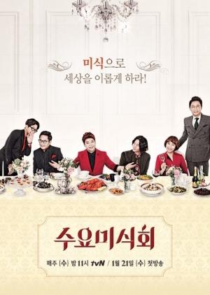 Wednesday Gourmet 2015 (South Korea)