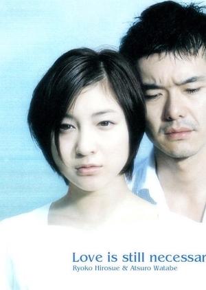 Ai Nante Irane Yo, Natsu 2002 (Japan)