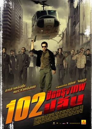 Bangkok Robbery 2004 (Thailand)