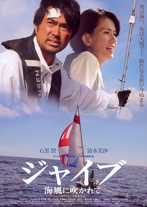 Carried on a Sea Breeze 2009 (Japan)