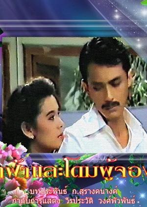 Dok Fa Lae Dome Poo Jong Hong 1989 (Thailand)