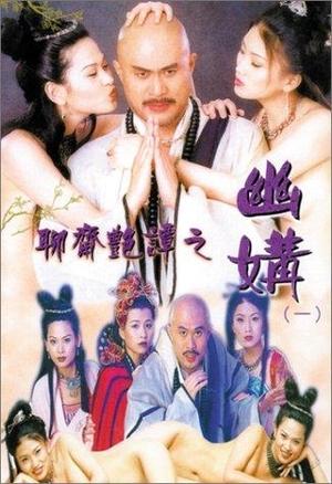 Erotic Ghost Story: Perfect Match 1997 (Hong Kong)