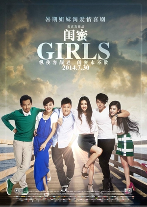 Girls 2014 (China)