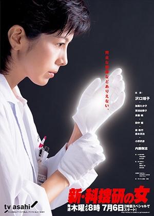 Kasouken no Onna Season 7 2006 (Japan)