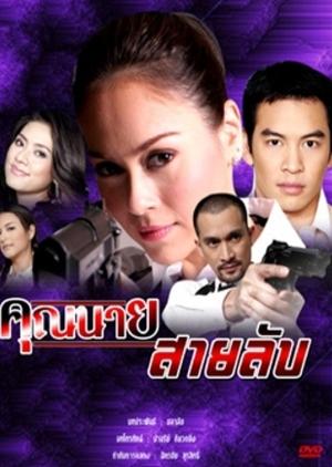 Khun Nai Sai Lub 2006 (Thailand)