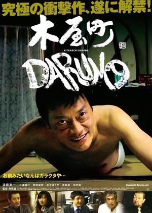 Kiyamachi Daruma 2015 (Japan)