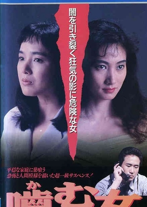 Love Bites Back 1988 (Japan)