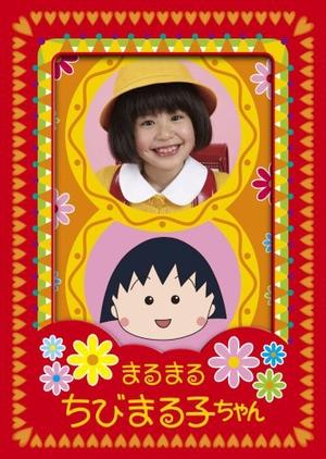 Marumaru Chibi Maruko-chan 2007 (Japan)