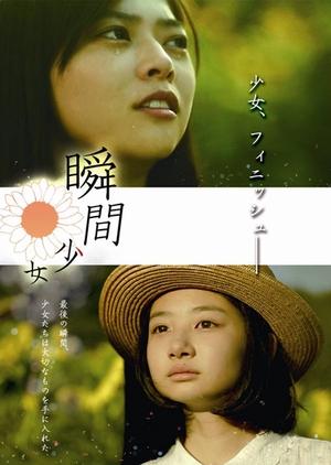 Moment Girl 2013 (Japan)