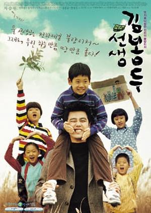 My Teacher, Mr. Kim 2003 (South Korea)