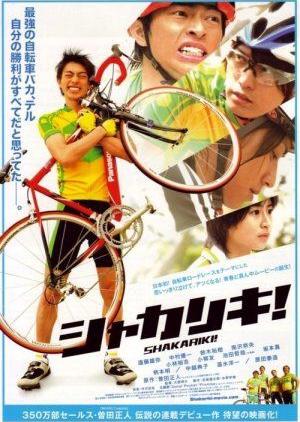 Shakariki! 2008 (Japan)