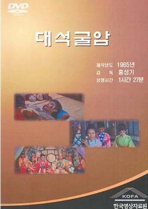The Great Sokgulam Cave Temple 1965 (South Korea)