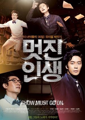 The Story Of My Life 2011 (South Korea)
