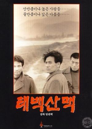 The Taebaek Mountains 1994 (South Korea)