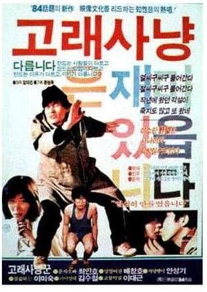 Whale Hunter 1984 (South Korea)