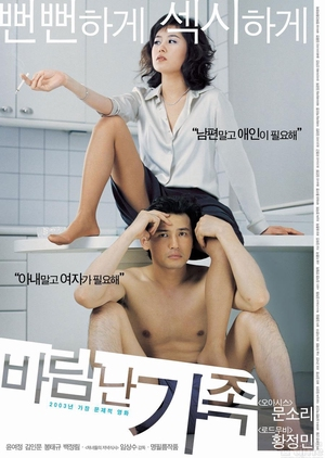 A Good Lawyer's Wife 2003 (South Korea)