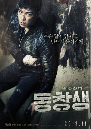 Commitment 2013 (South Korea)