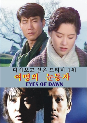 Eyes Of Dawn 1991 (South Korea)