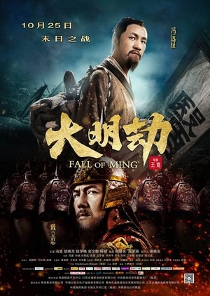 Fall Of Ming 2013 (China)