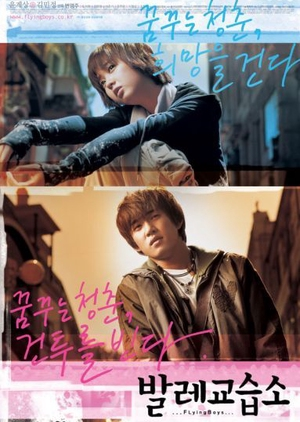 Flying Boys 2004 (South Korea)