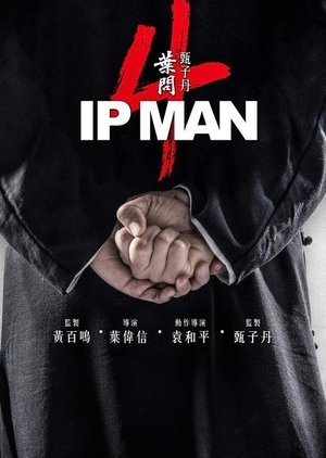 Ip Man 4 2019 (Hong Kong)