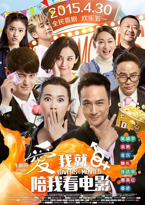 Lovers & Movies 2015 (China)
