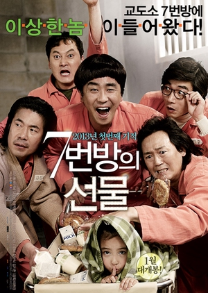 Miracle in Cell No. 7 2013 (South Korea)