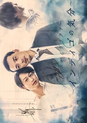 Mood Indigo 2019 (Japan)