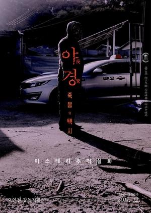 Nightscape 2017 (South Korea)