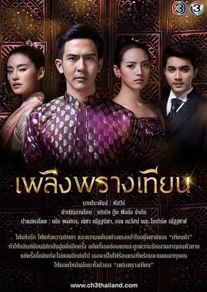 Plerng Prang Tian 2019 (Thailand)