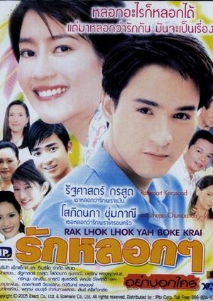 Ruk Lork Lork Yah Bork Krai 2005 (Thailand)