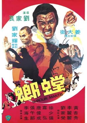 Shaolin Mantis 1978 (Hong Kong)