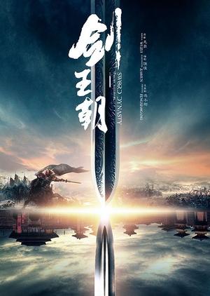 Sword Dynasty 2019 (China)