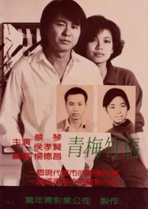 Taipei Story 1985 (Taiwan)