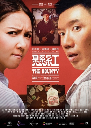 The Bounty 2012 (Hong Kong)
