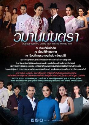 Wimarn Montra 2019 (Thailand)