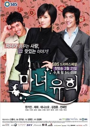 Witch Yoo Hee 2007 (South Korea)