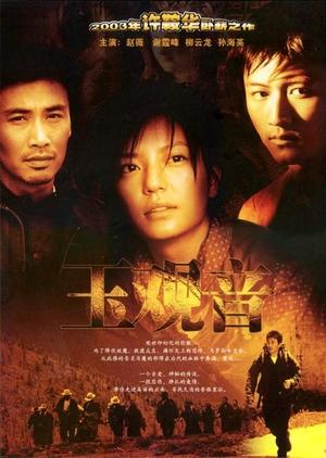 Yu Guan Yin 2003 (China)