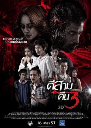 3 A.M. 3D: Part 2 2014 (Thailand)