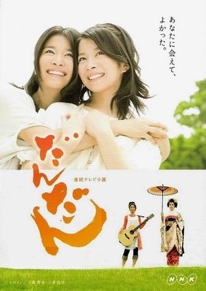 Dandan 2008 (Japan)