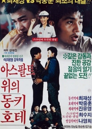 Don Quixote on Asphalt 1988 (South Korea)