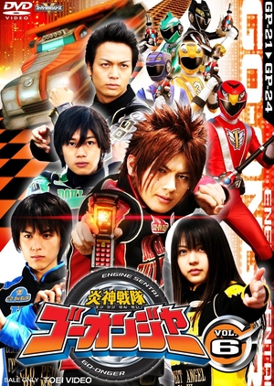 Engine Sentai Go-Onger 2008 (Japan)